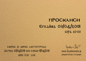 piso-prosklisi-copy