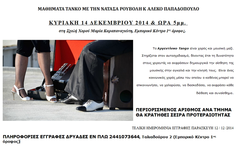 tango_karapanagioti_rouvoli_Dec_14