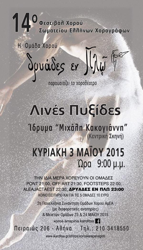 LINES-PYXIDES-2015-EXOFYLLO