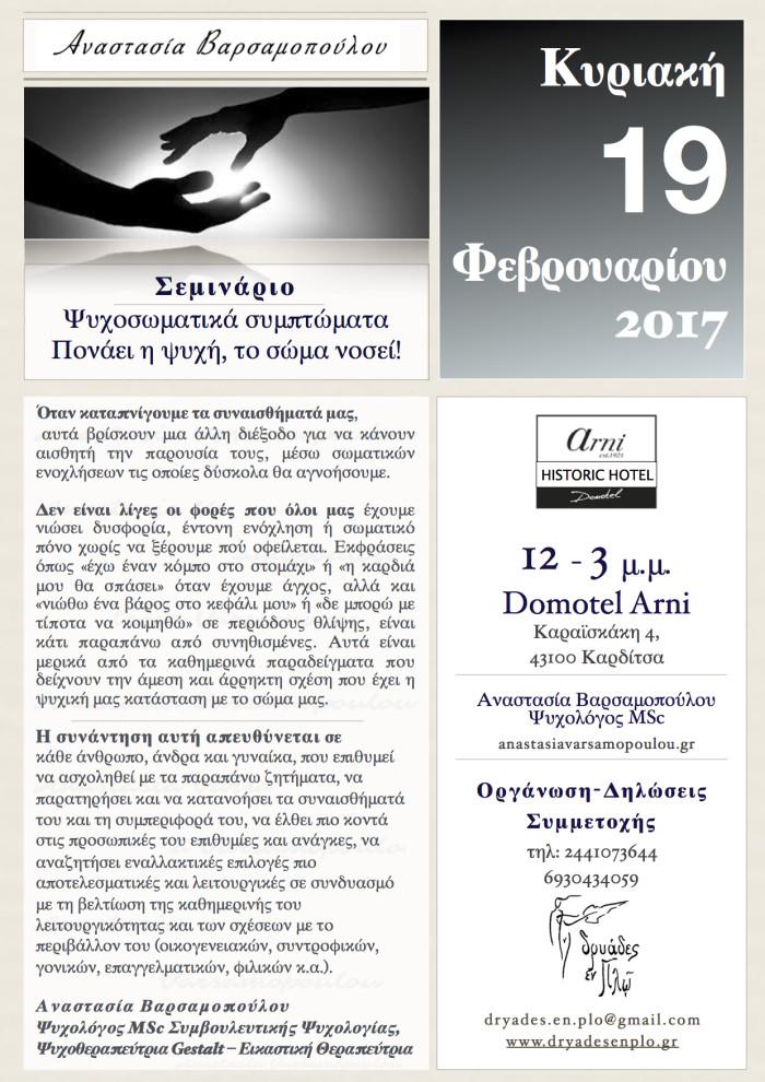 20170206_Σεμινάριο_ Α_Βαρσαμοπουλου