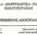ipostiriktis13