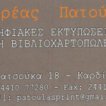 ipostiriktis17