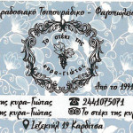 xorigosentypou22