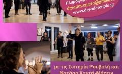 ΕΡΓΑΣΤΗΡΙ BODY MUSIC